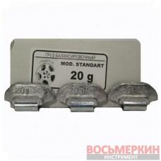 Грузик набивной для стандартных дисков 20 г Украина