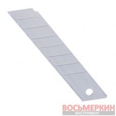Набор - комплект лезвий для ножа 18мм упаковка 10шт SCB1018 Стандарт