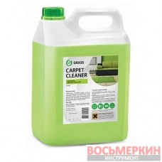 Средство для чистки ковровых покрытий Carpet Cleaner (пятновыводитель) 5 кг 125200 Grass