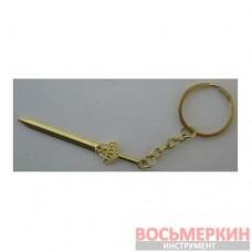 Брелок Холодное оружие золото 56610