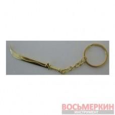Брелок Холодное оружие золото 56612