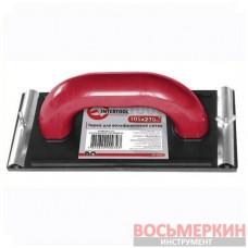 Терка для вольфрамовой сетки 105*230мм HT-0003 Intertool