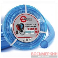 Шланг для воды 3-х слойный 1/2 20м армированный PVC GE-4053 Intertool