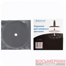 Вложка под вентиль 64 мм Россвик Rossvik