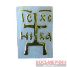 Эмблема силиконовая Образок Спаси и сохрани золотой 5 см х 7 см
