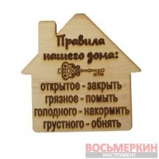 Магнит Правила нашего дома