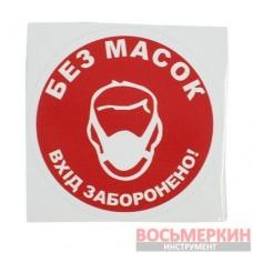 Наклейка Без масок вхід заборонено диаметр 10 см