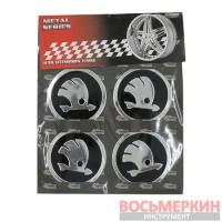 Эмблемы металлические на колпаки Skoda серебро 4 шт в комплекте цена за комплект