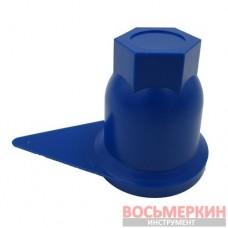 Колпачок защитный гайки колесной на 32 мм для грузовых автомобилей синий
