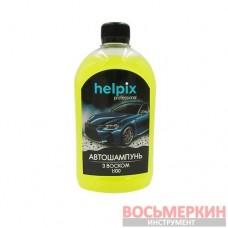 Автошампунь с воском 1:100 0,48 л Helpix