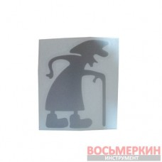 Наклейка Бабуля серая 5 см x 7 см