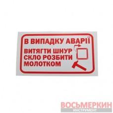 Наклейка У випадку аварії витягти шнур скло розбити молотком 12 см x 7 см 45138