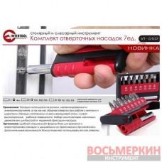 Набор насадок на отвертку 7 шт. VT-0107 Intertool