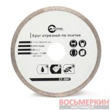 Диск отрезной алмазный со сплошной кромкой 115 мм, 16-18% CT-3001 Intertool