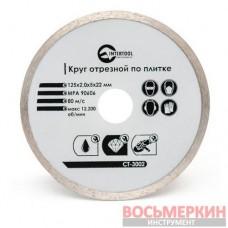 Диск отрезной алмазный со сплошной кромкой 125 мм, 16-18% CT-3002 Intertool