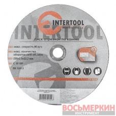 Круг отрезной по камню 230*2.5*22.2мм CT-5010 Intertool