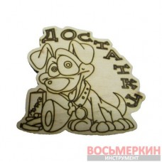 Магнит Собаки (деревянный) Достатку - 48868