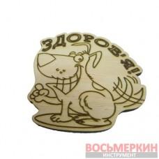 Магнит Собаки (деревянный) Здоровья! - 48869