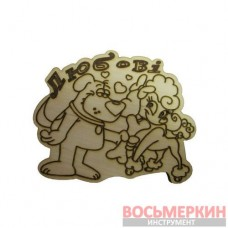 Магнит Собаки (деревянный) Любові - 48866