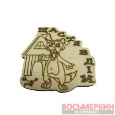 Магнит Собаки (деревянный) Щастя в дім - 48870