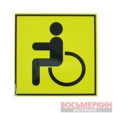 Наклейка Инвалид желтая 13 см x 13 см