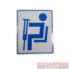Наклейка Місця для інвалідів 14 см x 17 см 49352