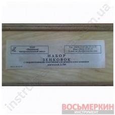 Набор зенкеров для сёдел клапанов Д-240 , Д-65 (Винница) ШАРД240ВК8
