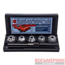Набор зенкеров для сёдел клапанов Универсальный MASTER (Днепропетровск) ШАРМАСТ