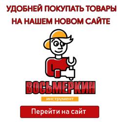 Удобней покупать товары на нашем новом сайте ВОСЬМЕРКИН ИНСТРУМЕНТ